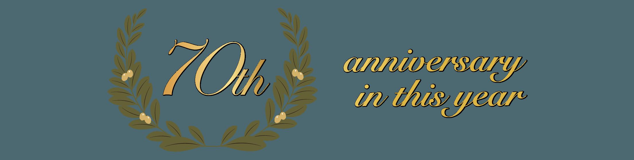 創立70周年記念メッセージ
