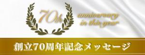 タカラグループ創立70周年記念メッセージ